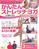 BSフジ ケン・ハラクマのかんたんストレッチヨガ DVD BOOK (TJMOOK) (TJ MOOK)