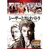 シーザーとクレオパトラ EMD-10002 [DVD]