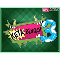 KEYABINGO!3