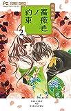 薔薇色ノ約束(2): フラワーコミックス
