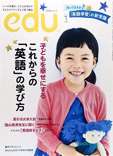 edu (エデュー) 2015年 01月号 [雑誌]の詳細を見る