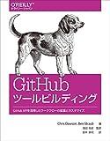 GitHubツールビルディング —GitHub APIを活用したワークフローの拡張とカスタマイズ