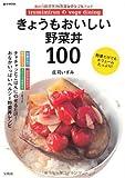 izumimirunのvege dining きょうもおいしい野菜丼100 (e-MOOK) 画像