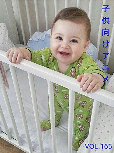 子供向けアニメ VOL. 165