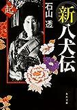 読書日記53 『新八犬伝』