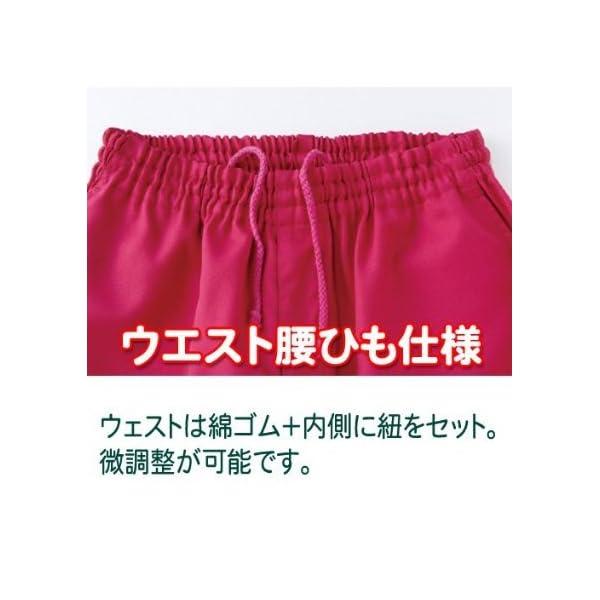 メディカルウェア 男女兼用パンツ WH1148...の紹介画像5