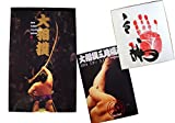 相撲グッズ 2018 平成30年大相撲カレンダー 白鵬力士手形色紙 大相撲パンフレットSUMO(3月場所)Sumo Goods