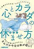 心とカラダの正しい休ませ方 (NIKKEI WOMAN BOOK)