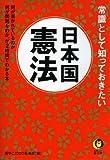 常識として知っておきたい 日本国憲法 (KAWADE夢文庫)