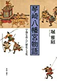 琴崎八幡宮物語《宇部を育んだ歴史と文化》