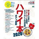 ハワイ本オアフ 最新2020[雑誌] エイムック