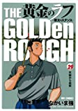 黄金のラフ 〜草太のスタンス〜 29 天国から地獄 (ビッグコミックス)