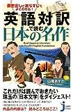 書き出しとあらすじでよくわかる! 英語対訳で読む日本の名作 (じっぴコンパクト新書)