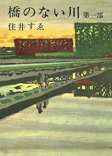 橋のない川 第1部の詳細を見る