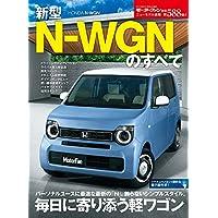 ニューモデル速報 第588弾 新型 N-WGNのすべて (モーターファン別冊 ニューモデル速報)