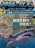 【バーゲンブック】 神秘の化石COLLECTION 三葉虫+スクアリコラックス