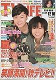 TV LIFE (テレビライフ)  首都圏版/2010年12/10号/KinKi Kids