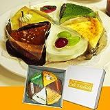 お試し チーズケーキ カットサイズ6個セット(アソート ケーキ バラエティケーキ ギフト)