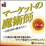 [オーディオブックCD] マーケットの魔術師 ~日出る国の勝者たち~ Vol.07 (<CD>)