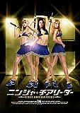 ニンジャ★チアリーダー[DVD]