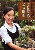 山田香織の はじめての盆栽樹形 10の景色を楽しむ