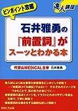 石井雅勇の『前置詞』がスーッとわかる本 (達人講座ピンポイント攻略)