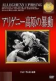 アリゲニー高原の暴動[DVD]