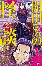 開田さんの怪談 第02巻