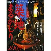 築地まるかじり 2009―「築地市場食べ歩き」徹底ガイド (2009) (毎日ムック)