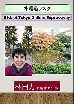 Risk of Tokyo Gaikan Expressway (Japanese Edition) by [Hayashida Riki]