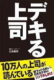 デキる上司 (中経出版)
