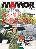 MAMOR(マモル) 2013 年 12月号  [雑誌] (デジタル雑誌)