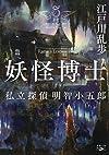 妖怪博士: 私立探偵 明智小五郎 (新潮文庫nex)