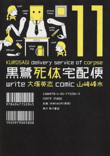 黒鷺死体宅配便 (11) (角川コミックス・エース 91-16)の詳細を見る