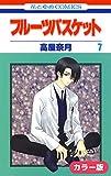 [カラー版]フルーツバスケット 7 (花とゆめコミックス)