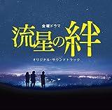 TBS系金曜ドラマ「流星の絆」オリジナル・サウンドトラック