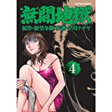 無間地獄 : 4 (アクションコミックス)