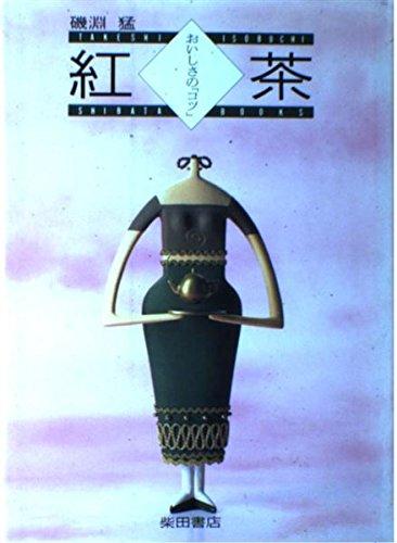 紅茶―おいしさの「コツ」 (Shibata books)の詳細を見る