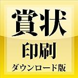 賞状印刷 ダウンロード版 [ダウンロード]