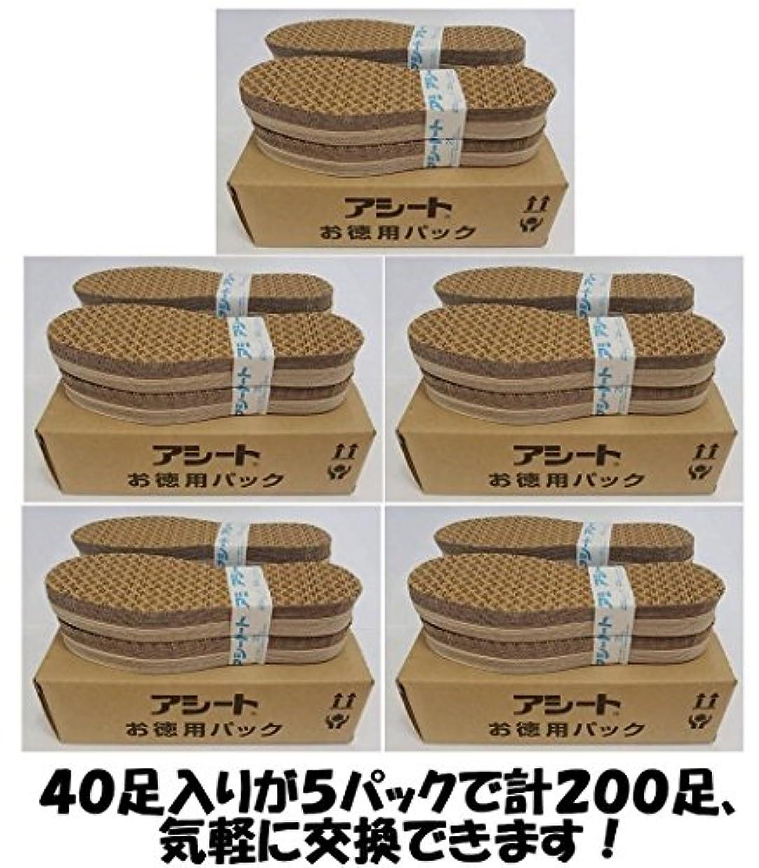 快適あなたが良くなります準拠アシートOタイプお徳用パック200足入り (23.5~24cm 女性靴用)