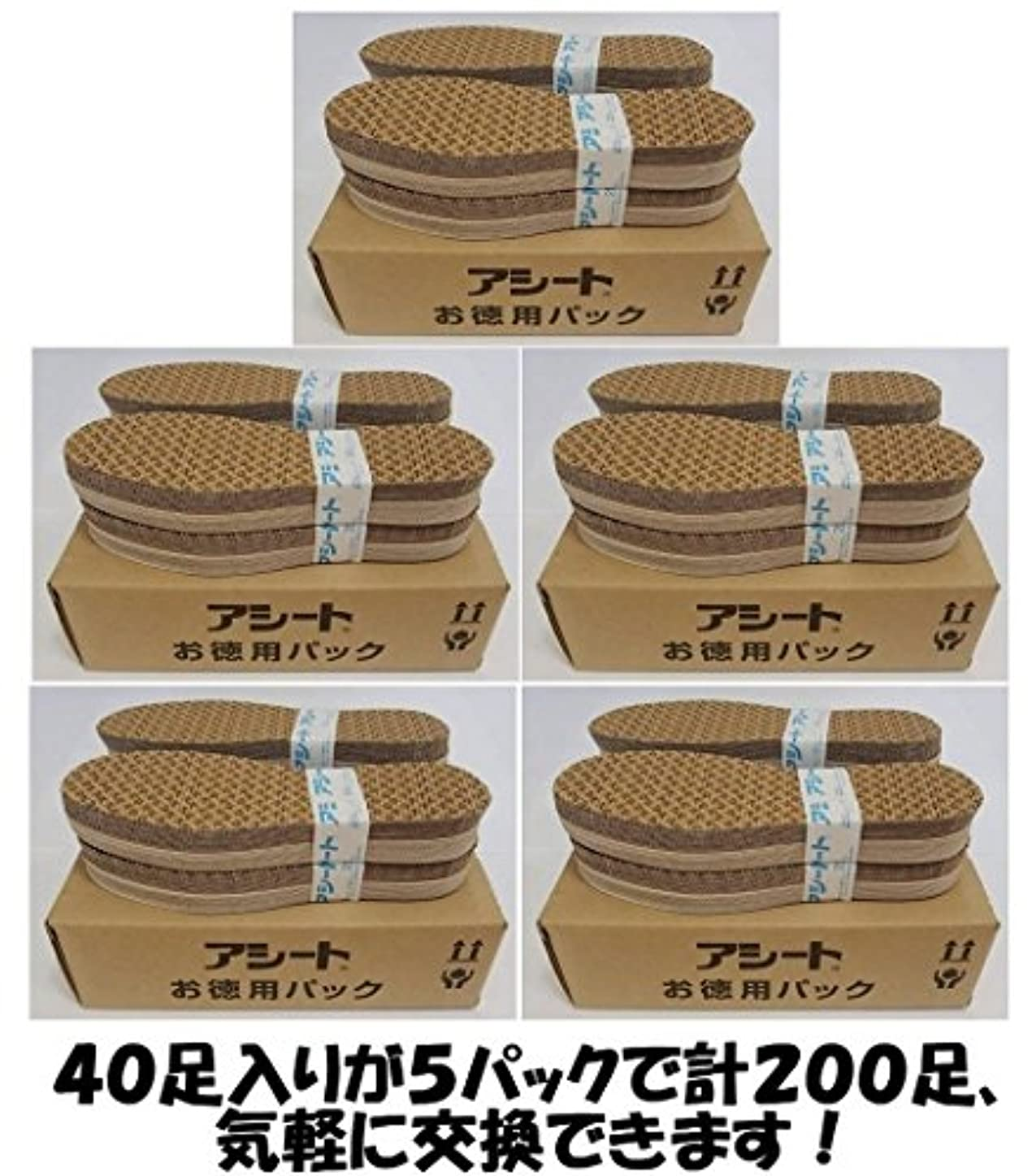 こどもの宮殿ジュニア内陸アシートOタイプお徳用パック200足入り (27.5~28cm 男性靴用)
