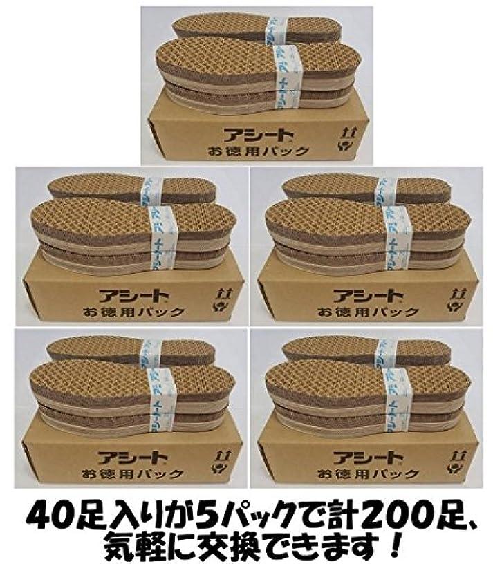 助手母音軌道アシートOタイプお徳用パック200足入り (23.5~24cm 女性靴用)