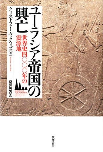 ユーラシア帝国の興亡: 世界史四〇〇〇年の震源地 (単行本)
