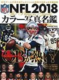 NFL2018 カラー写真名鑑 (B.B.MOOK1416)