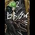 ヒトクイ-origin-(2) (裏少年サンデーコミックス)