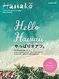 Hanako特別編集 Hello Hawaii やっぱりオアフ (マガジンハウスムック) 画像