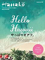 Hanako特別編集 Hello Hawaii やっぱりオアフ (マガジンハウスムック)