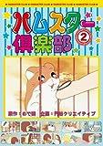 ハムスター倶楽部 2[DVD]