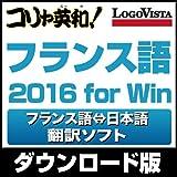 コリャ英和! フランス語 2016 for Win [ダウンロード]