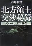 「北方領土交渉秘録―失われた五度の機会」東郷 和彦
